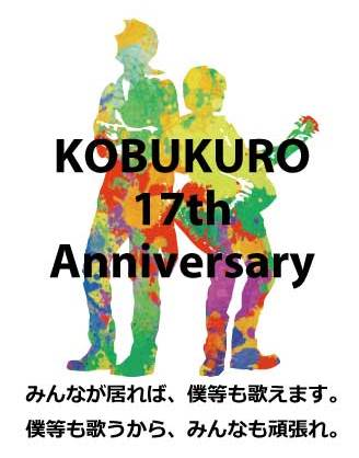 kobukuro 17th Anniversary #コブクロ結成17周年 #5296 #コブクロ http://t.co/T9iyc0LKB6