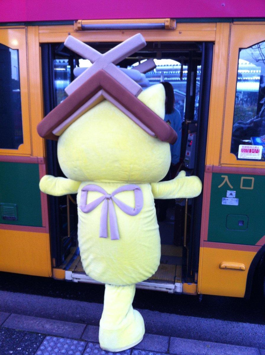 ところでところで「しまねっこバスに乗れにゃい疑惑」が浮上しているけど、レイクラインバスには乗れるにゃ。みんにゃも松江に来たら「ぐるっと松江レイクラインバス」、松江や出雲と石見銀山の行き来に「石見銀山らとちゃんバス」、乗ってにゃ♪ pic.twitter.com/0on5otjdLt