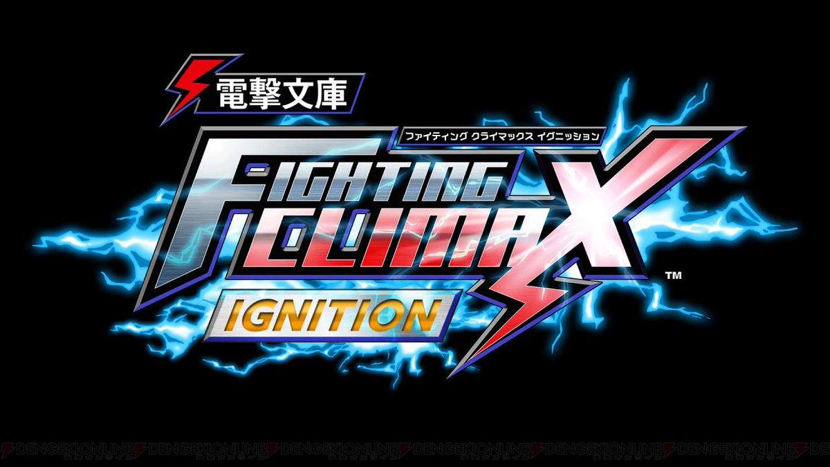 電撃文庫 FIGHTING CLIMAX IGNITION