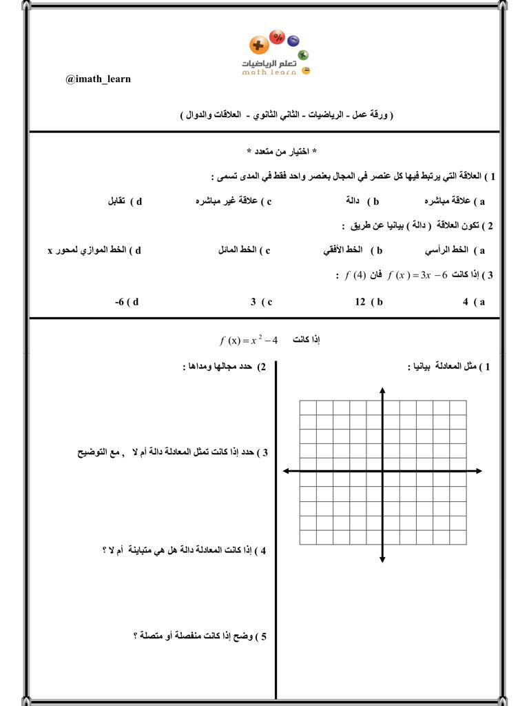 تعلم الرياضيات A Twitter الثاني الثانوي الفصل الأول الدوال والمتباينات ورقة عمل العلاقات والدوال Http T Co Yl4zi4j3nw