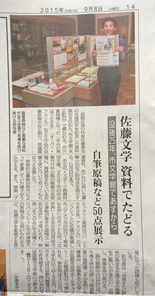 佐藤泰志の没後25年を記念した資料展は、函館市文学館で明日から。 http://t.co/HkpRSkZ2nk