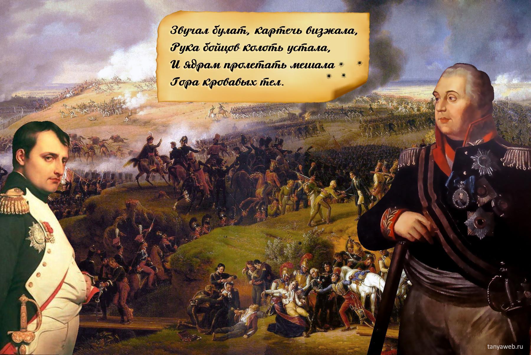 Открытки бородинская битва, для