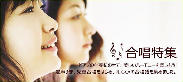 ぷりんと楽譜 ヤマハ On Twitter 合唱特集を更新 花は咲く