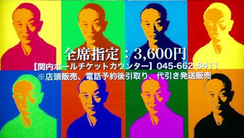 歌丸独演会のCMがウォーホル過ぎる。 http://t.co/TUWw8bKxei