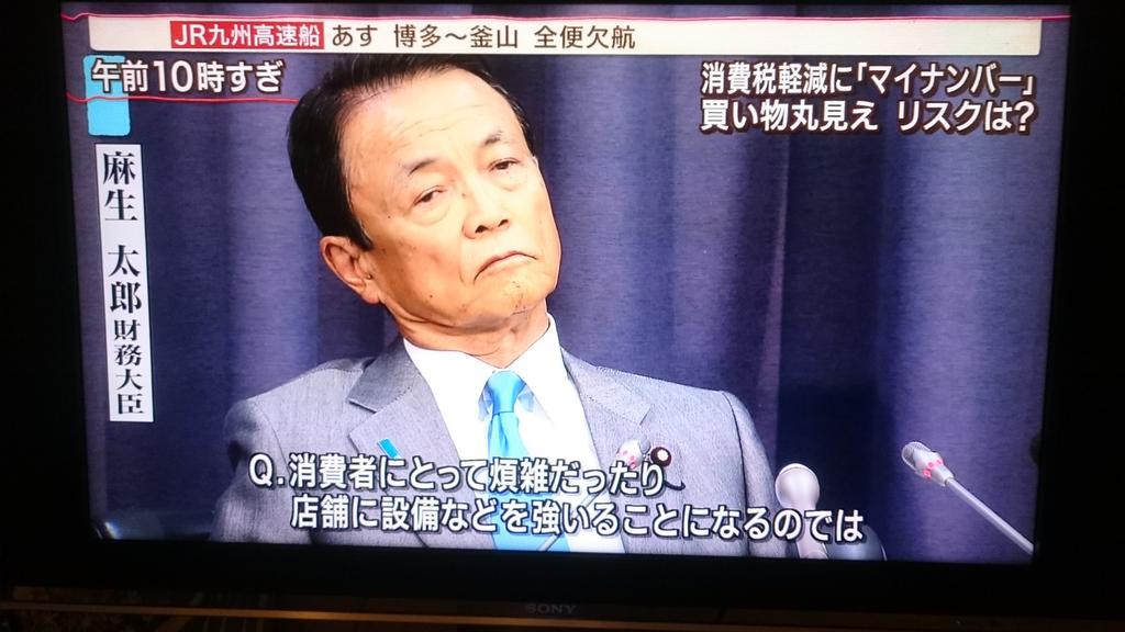 報道ステーション 消費税軽減に「マイナンバー」 買い物丸見え: 麻生太郎「カードが嫌なら持たなければいい。その代わり減税がないだけだから」 http://t.co/zaq4gKwbYA