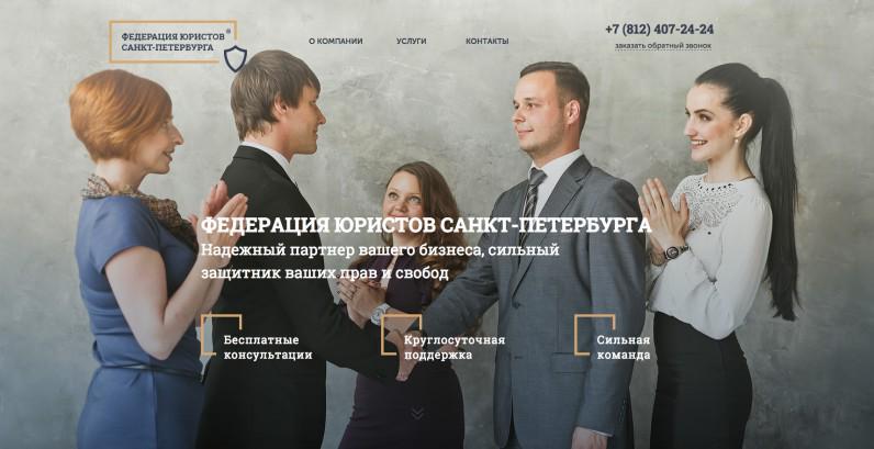 работа адвоката санкт петербург определить