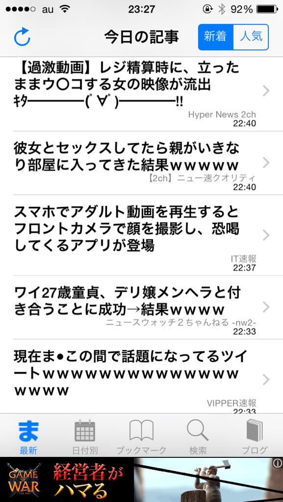 2ch ニュース 速報