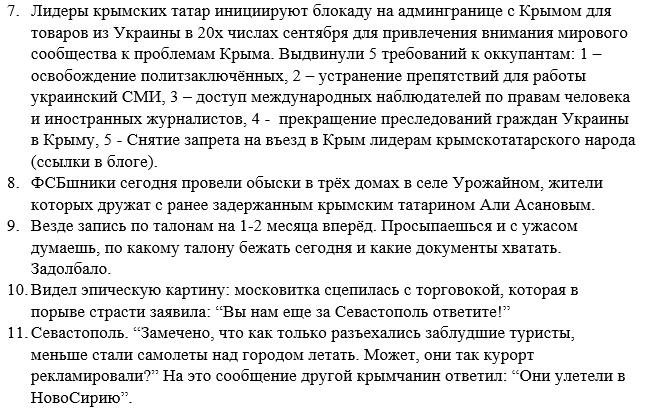 Крымские татары призывают Раду отменить СЭЗ в оккупированном Крыму - Цензор.НЕТ 5890