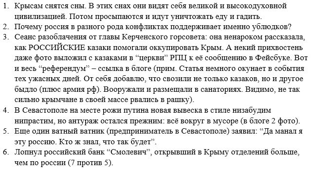 Крымские татары призывают Раду отменить СЭЗ в оккупированном Крыму - Цензор.НЕТ 4024