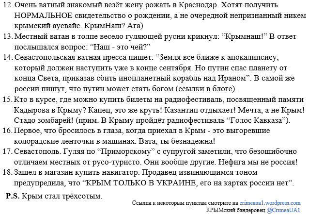 Крымские татары призывают Раду отменить СЭЗ в оккупированном Крыму - Цензор.НЕТ 8597