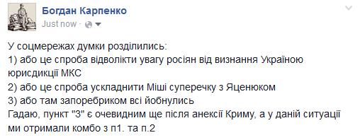 Международный криминальный суд: Заявление Украины о признании юрисдикции не означает автоматического начала расследования - Цензор.НЕТ 6057
