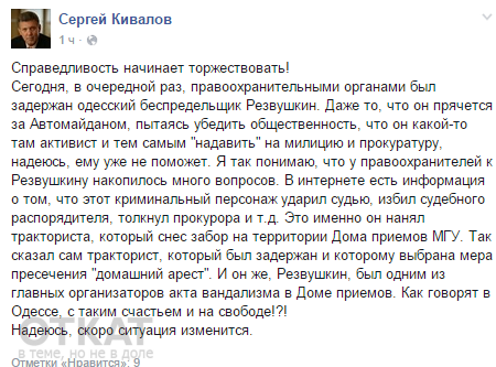 "Лидер одесского ""Автомайдана"" Резвушкин арестован на 60 суток - Цензор.НЕТ 2456"