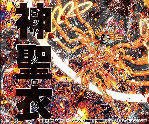 【聖闘士星矢】エピソードGアサシンの黄金聖闘士の中で誰が ...