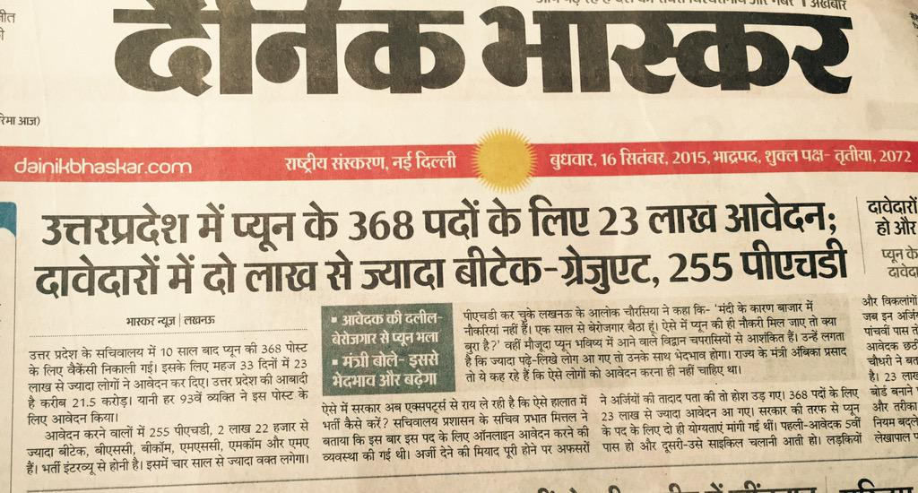 Most important story which most Delhi papers missed- 2300000 applicants for 368 peon posts; 220000 BTechs, 255 PhDs! http://t.co/SFZxxNgQo6