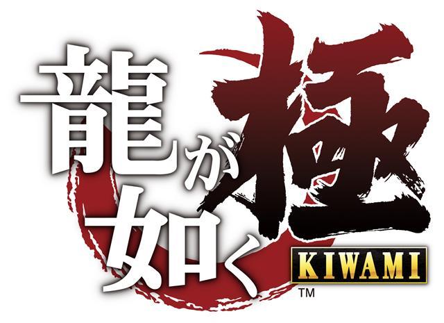 ついに最新作、PS4/PS3『龍が如く 極』が発表となりました!2016年1月21日(木)発売です!http://t.co/klLUzm2eUZ #ryugagotoku http://t.co/svezVdbm1l
