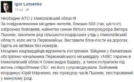 Кивалов обрадовался заключению под стражу лидера одесского Автомайдана - Цензор.НЕТ 8587
