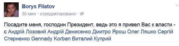 Кивалов обрадовался заключению под стражу лидера одесского Автомайдана - Цензор.НЕТ 7334