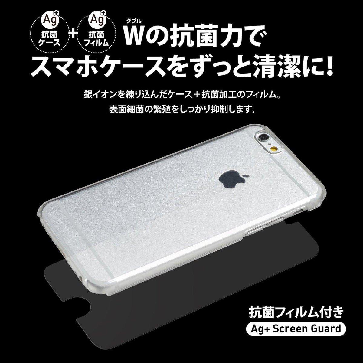 iPhone6の表も裏も抗菌効果できっちりガード! 【ケース】ハードなポリカーボネートに銀イオン系抗菌剤を練り込み 【フィルム】指紋の付きにくいアンチグレアに銀イオン&フッ素の抗菌加工 http://anndy.jp/agpic.twitter.com/Td29VGq34d
