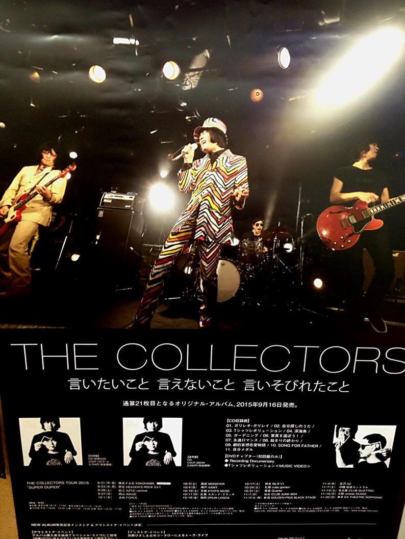 ザ・コレクターズ、ニューアルバムは9/16発売、ツアーは9/21スタート。雨は上がるさっ。 http://t.co/0Og30oDsUn