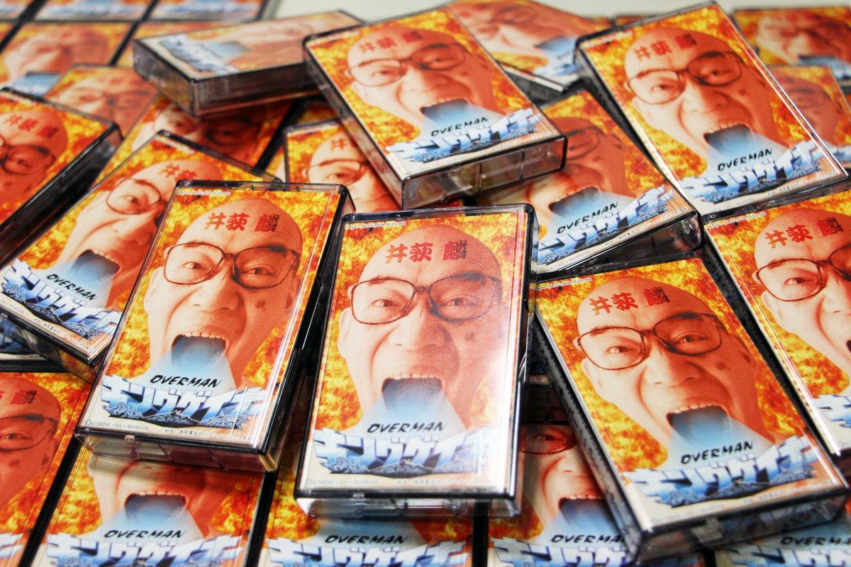明日9/10「OVERMANキングゲイナー」上映会に先着プレゼント58本が決定!OPテーマ「キングゲイナー・オーバー!」が収録されたカセットテープ!!放送当時宣伝用に配られた物です。井荻麟のカセットレーベルがイカス!#sunfes http://t.co/yGGB1mEK9Z
