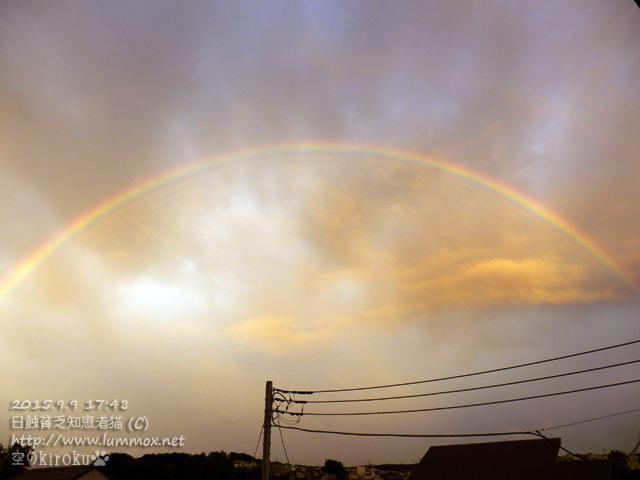 2015.9.9 17:50頃 Yokohama Supernumerary Rainbow 横浜市南西部、明るくて鮮やかな虹が綺麗でした! うっすらと副虹、そして過剰虹も濃く見えました。 #halo_jp #大気光象 #mysky http://t.co/KJlZhiMDCu