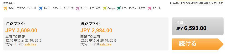 スクショ撮って再投稿!/ タイガーエアのセールが馬鹿みたい。10月24日に砲雷撃戦高雄があるんだけど、成田-高雄を10/23出発、10/26の便で帰るにしても、往復で諸税含めて6593円とかおかしい。東京から伊豆に行くよりも安いぞ。 http://t.co/FhWh52oFxs