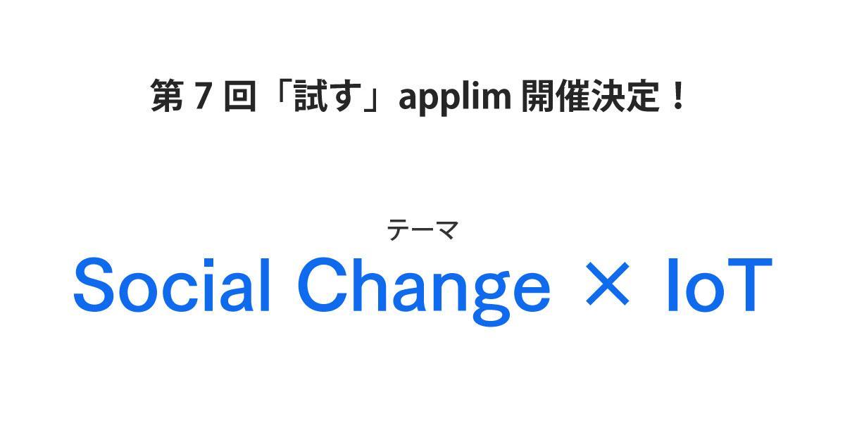 【第7回 『試す』applim 開催!】 今年10 月末よりマーケティングコンテストを開催します! テーマは「Social Change × IoT」。 9月16日エントリー開始予定です! http://t.co/Wfbcjt20dK http://t.co/ZCuCkbgoFz