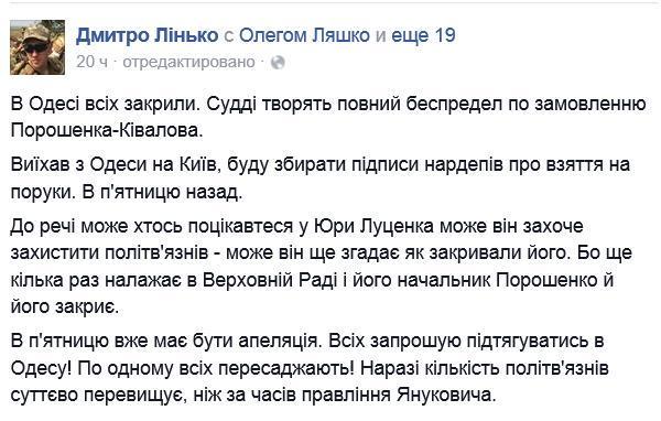 Рассмотрение жалобы на арест Медведько перенесено на 23 сентября - Цензор.НЕТ 6404