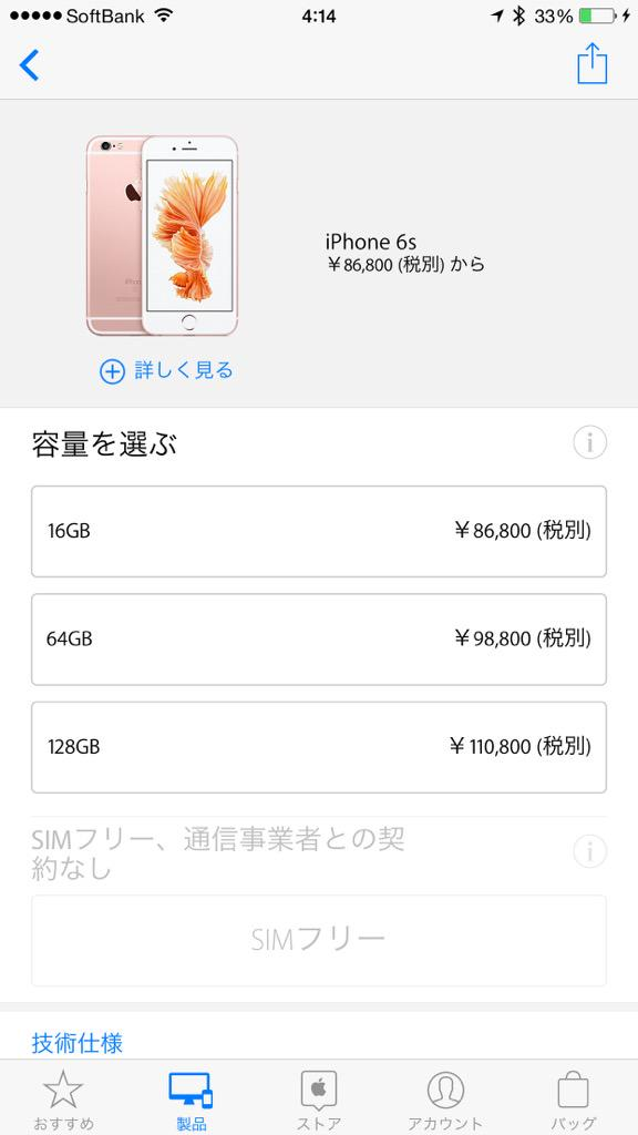 日本での価格出ました! #AppleEvent #iPhone #iPhone6s #Apple http://t.co/Gr7s61hZ01