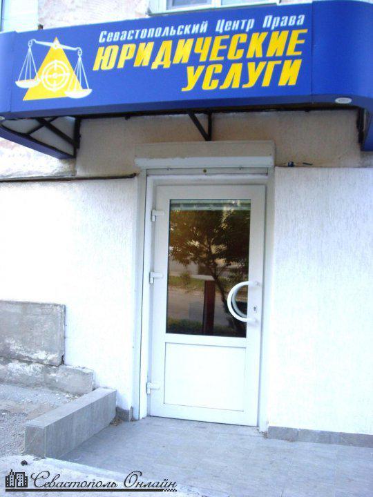 бесплатная консультация юриста по телефону севастополь хватал глаз