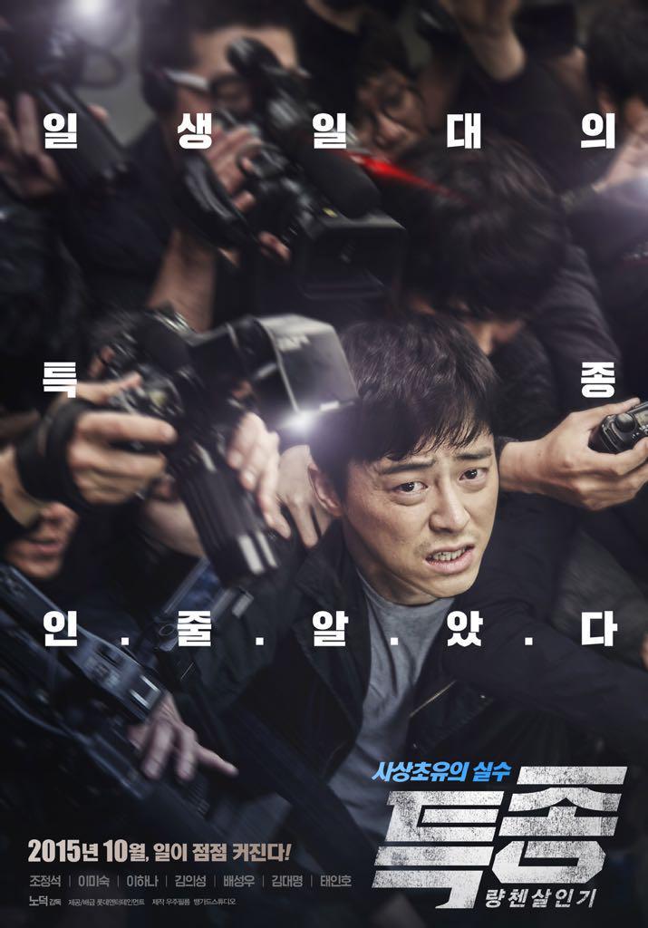 """정말 재미있게 찍었던 영화 """"특종:량첸살인기"""" 10월 개봉이래요^^ 기대 많이 해주세요!!! http://t.co/dLB7C12OlA"""