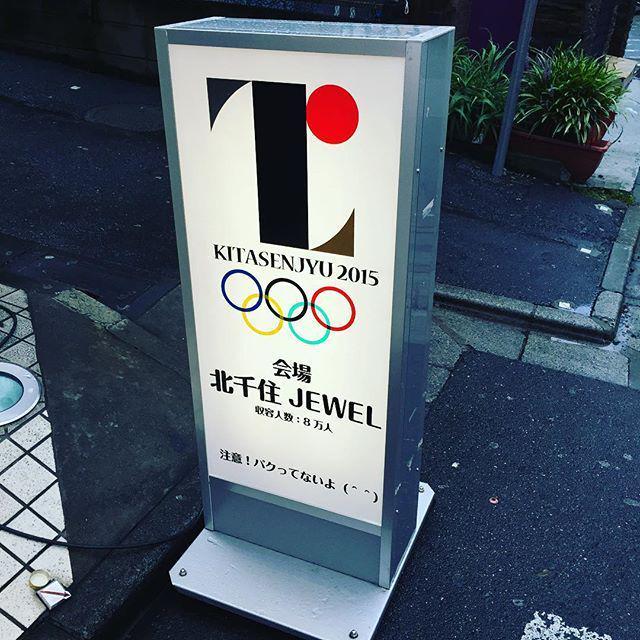 ここのキャバクラいつも看板にセンスあんなーwww #千住 #オリンピック http://t.co/4CEoLMPZ17 http://t.co/hRBOPcj9fZ