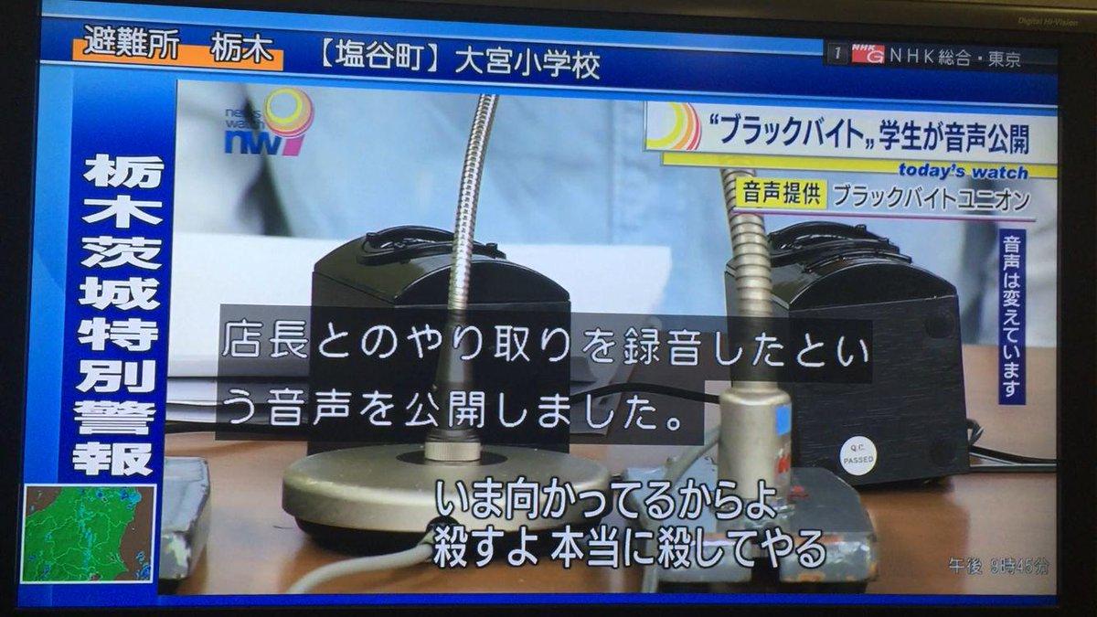 先ほどNHKニュースで紹介されたブラックバイト、NHKは名前を出してくれませんでしたが「しゃぶしゃぶ温野菜」です。大学2年生が「殺すぞ」と脅され、ミスを責められ自腹を強制され、4カ月の連続勤務・長時間労働をさせられた極悪な事件。 http://t.co/d9jGpgSIPC