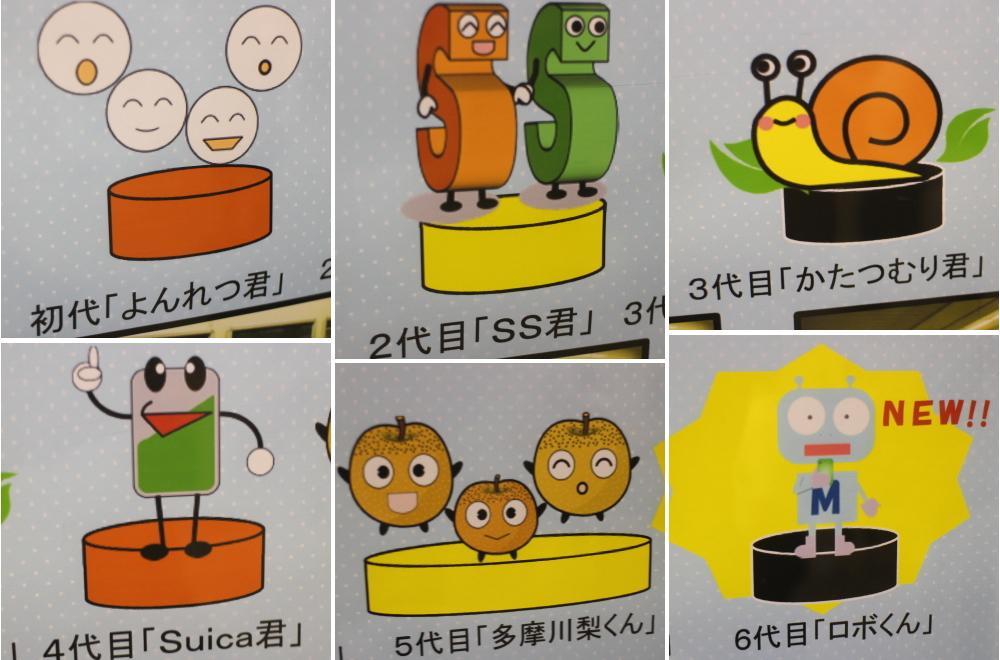 【JR武蔵小杉駅が「よんれつ」など連絡通路の歴代キャラクターを紹介、「スマホ君」の正式名称「ロボ君」を発表】 http://t.co/OXrBbtABbd http://t.co/cUqmaL8Ut3