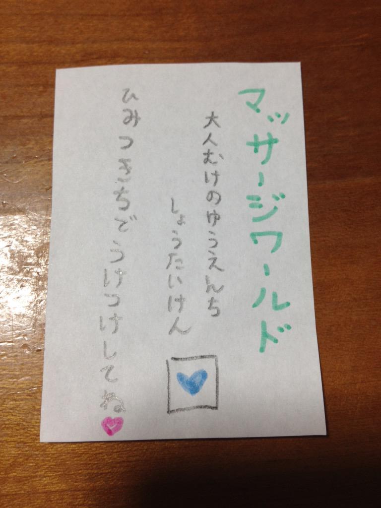 娘が怪しげな招待券をくれた。 http://t.co/KbvU5maUB0