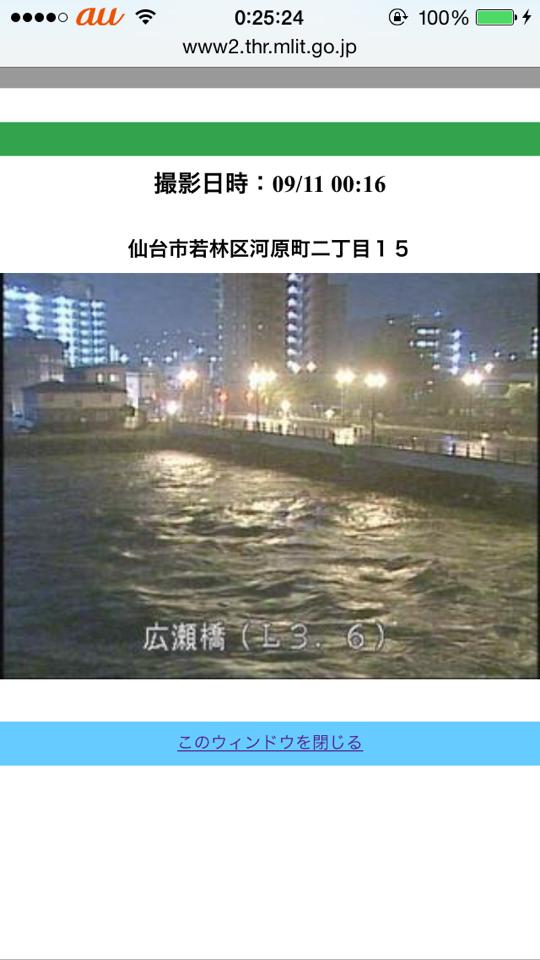 広瀬川…いやこれはちょっと………… http://t.co/VtXD4L5eAf