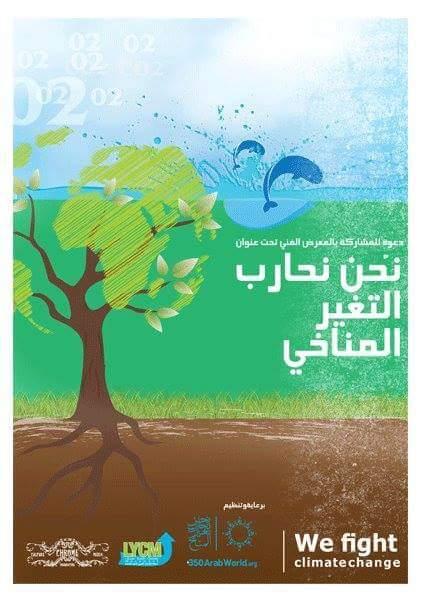 نحن نحارب التغير المناخي، ماذا عنكم؟ يمكنكم الآن المشاركة في هذا الحدث العالمي لأول مرة في #ليبيا فلا تفوتوا الفرصة. http://t.co/fZxXWN9vyP