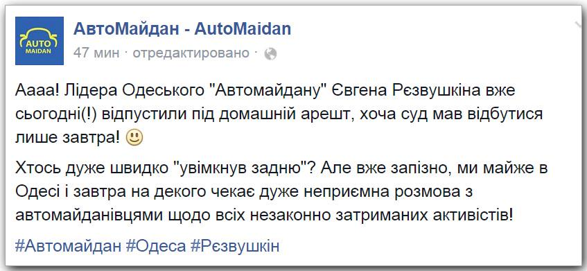 """Лидеру одесского """"Автомайдана"""" Резвушкину сменили взятие под стражу на домашний арест - Цензор.НЕТ 9231"""