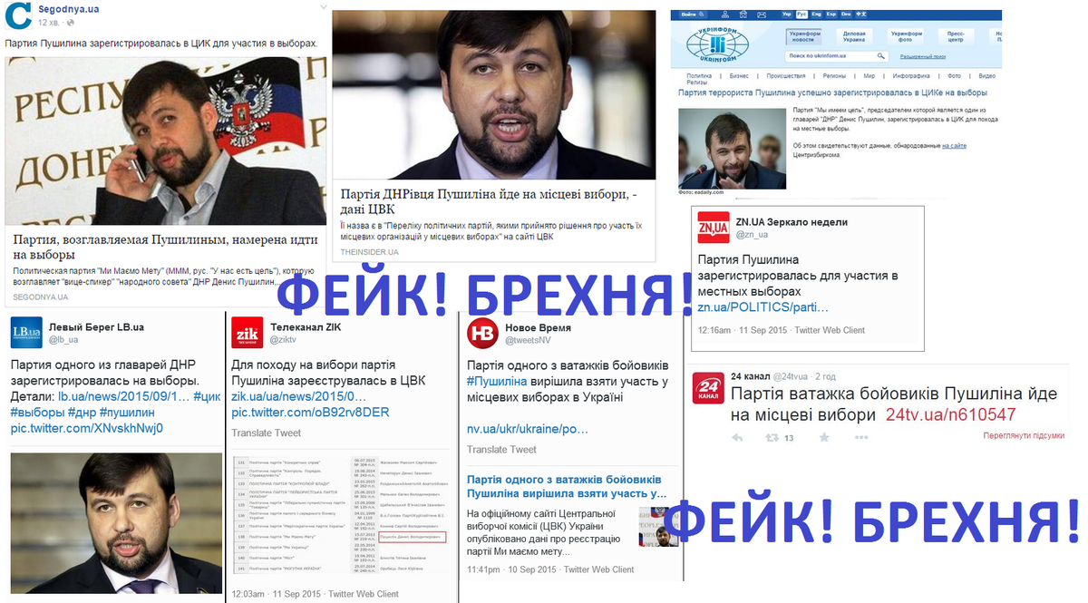 Партия террориста Пушилина не подавала заявление об участии в местных выборах - Цензор.НЕТ 3515