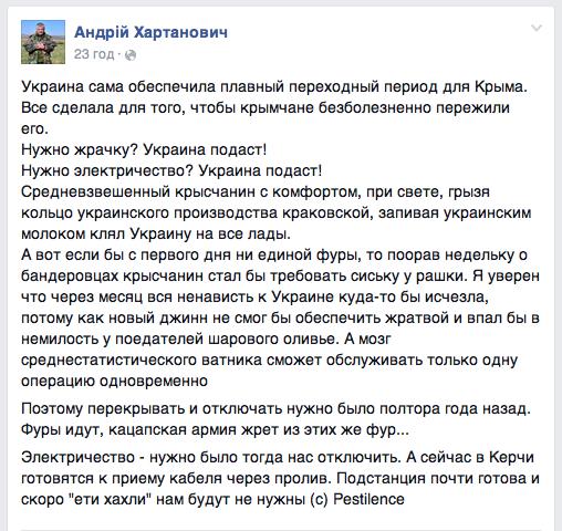 К концу месяца крымские татары полностью заблокируют въезд в оккупированный Крым, - зампред Меджлиса Джелялов - Цензор.НЕТ 4095