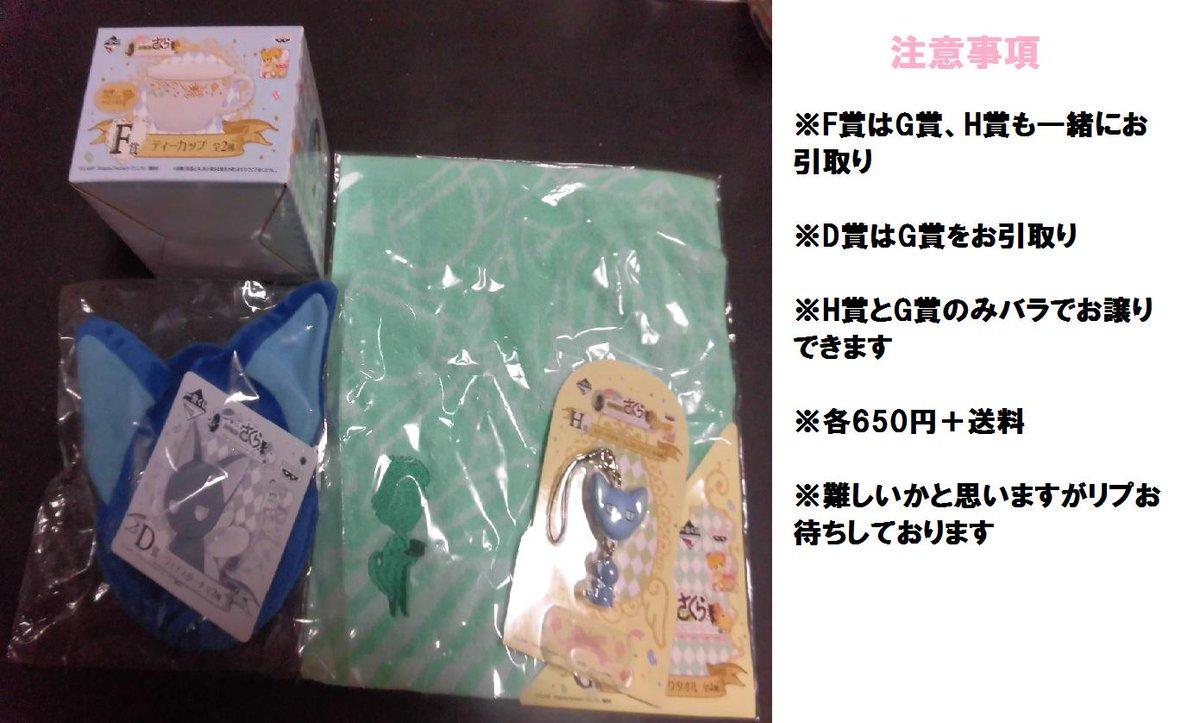 #一番くじ Latest News Trends Updates Images - mumurasu