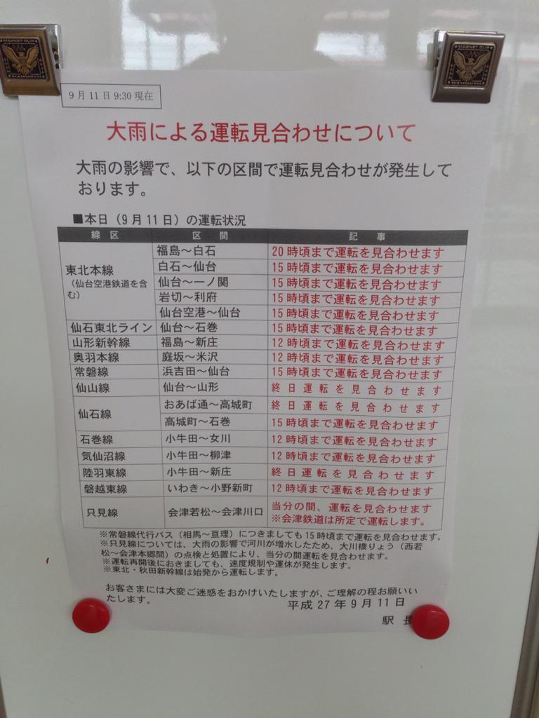 仙石 線 運行 状況 【JR仙石線】リアルタイム電車運行情報 Trenta!