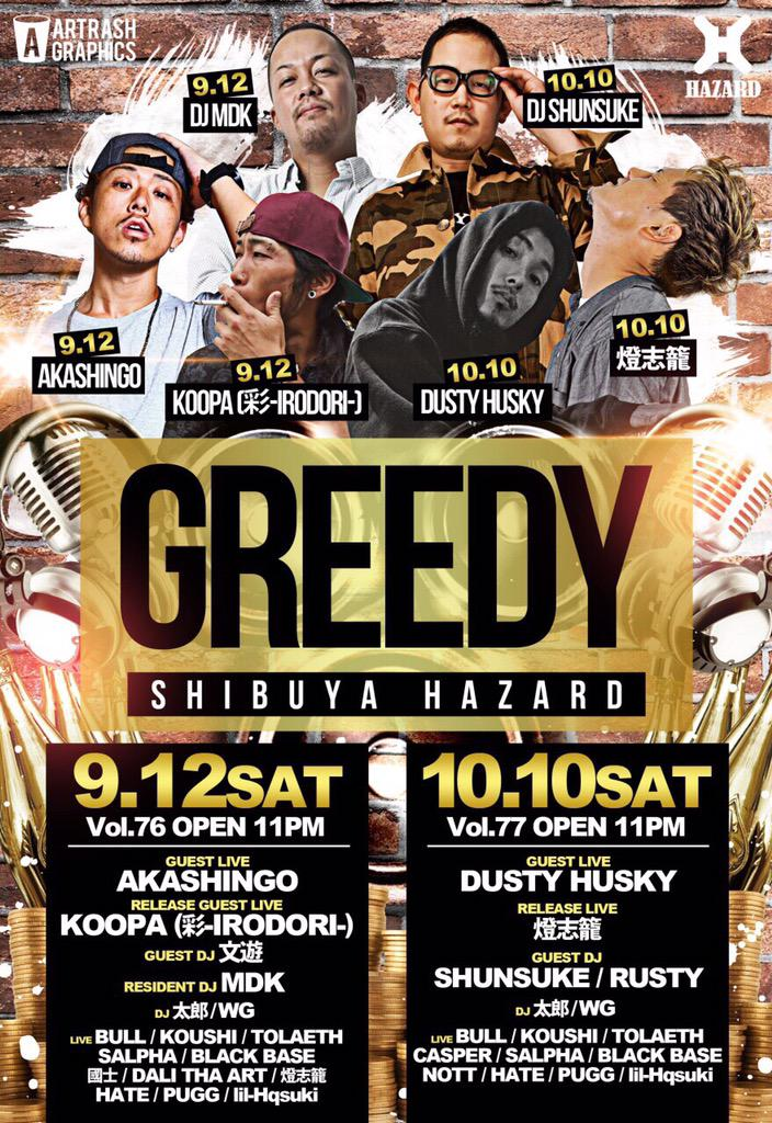 """明日★土曜[夜]""""GREEDY""""AT 渋谷HAZARD 皆んなが楽しそうにFESを楽しんでいるのを横目に俺は東京へとんぼ返り✈️第2土曜はコレ。TERMINALとはまた違った選曲しますよ"""