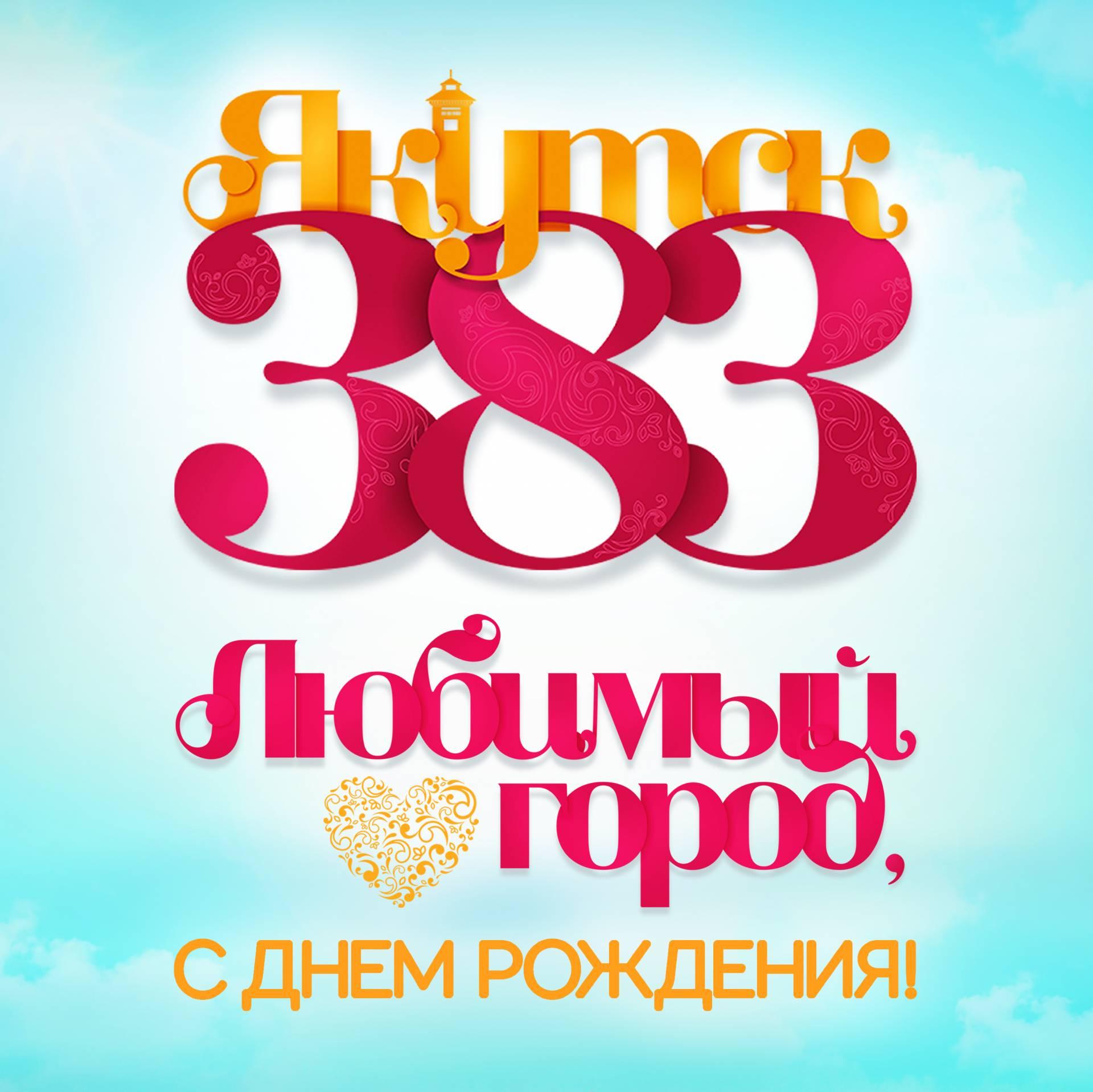 Якутские открытки с юбилеем