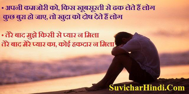 Suvicharhindi Com On Twitter Zakhmi Dil Shayari Wallpaper