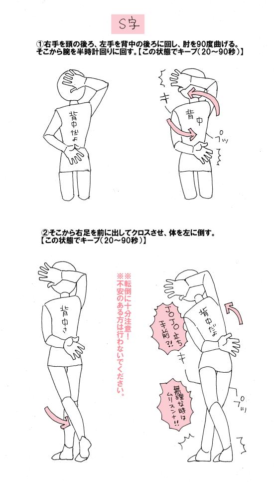 肩こり 解消 体操