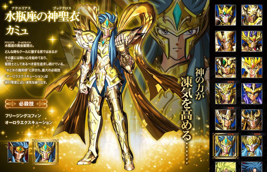 聖 闘士 星矢 ゾディアック ブレイブ 神聖 衣 ランキング