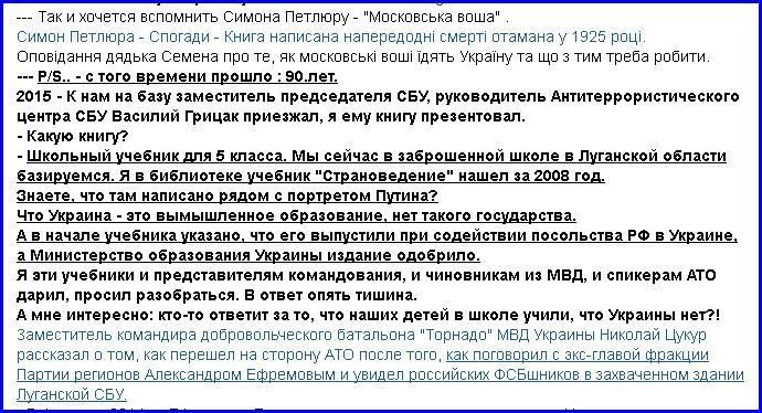 Экс-нардеп Ландик готов рассказать в ГПУ, как Ефремов фальсифицировал выборы на Луганщине - Цензор.НЕТ 9705