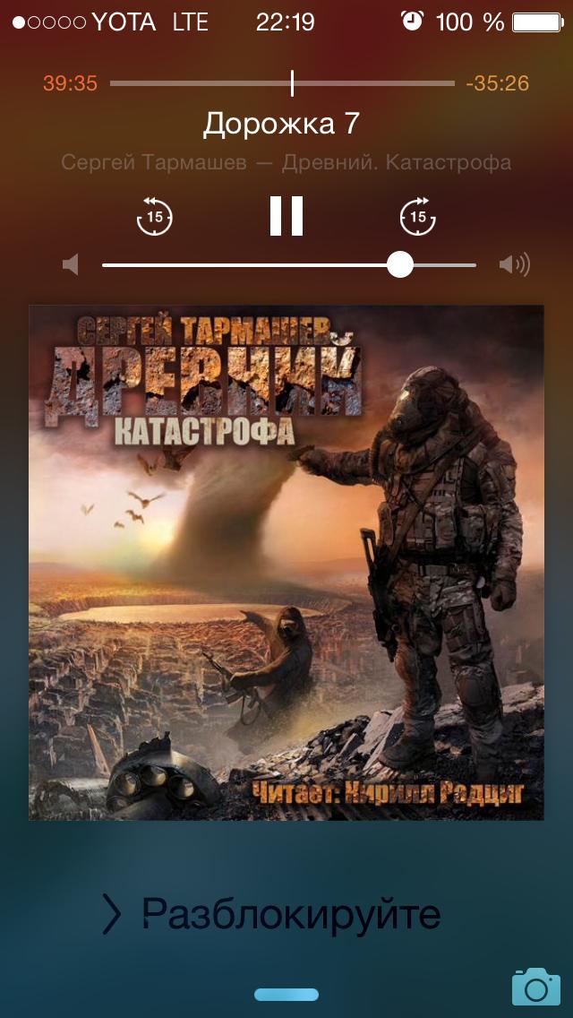 Тармашев древний вторжение слушать онлайн