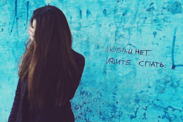 Днем, фотки с надписью нет любви